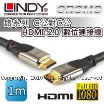 LINDY 林帝 CROMO 鉻系列 C公對C公 HDMI 2.0 數位連接線 1m (41451)