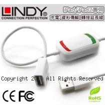 LINDY 林帝 iPad/iPad2/iPad3 充電/資料傳輸 轉接延長線 (73335)