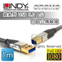 LINDY 林帝 CROMO鉻系列 USB3.0 A公 to B公傳輸線 1m (41611)