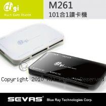 SEVAS 藍光 digi M261 高速進化型 101合1 讀卡機