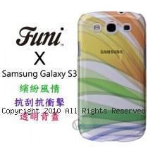 FUNI 繽紛風情 Samsung Galaxy S3 抗刮抗衝擊 透明背蓋【秋橘】