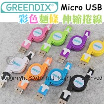 GREENDIX MicroUSB 彩色麵條 伸縮捲線 0.8m