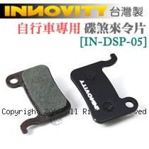 INNOVITY 台灣製 自行車專用 有機材質 碟煞來令片 [IN-DSP-05]