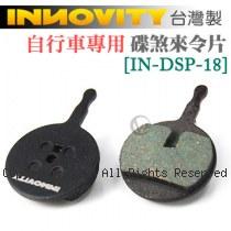 INNOVITY 台灣製 自行車專用 有機材質 碟煞來令片 [IN-DSP-18]