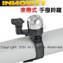 INNOVITY 經典造型 迷你 自行車專用 免工具安裝 束帶式 手撥鈴鐺 [IN-ABB-P]【銀色】