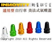 INNOVITY 通用型 鋁合金 台灣製 自行車 美法式共用氣嘴蓋 2入【IN-VC-01AF】
