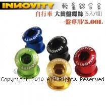 INNOVITY 台灣製 鋁合金 自行車 大齒盤螺絲 IN-CB-02 [ 一盤專用 /5.00L-公路車專用]