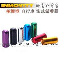 INNOVITY 極簡型 鋁合金 台灣製 自行車 法式氣嘴蓋 4入 【IN-VC-03F】