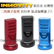 INNOVITY 二代棋子造型 鋁合金 台灣製 自行車 法式氣嘴蓋 2入 【IN-VC-04SF】