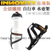 INNOVITY 台灣製 超輕量 全碳纖維 自行車 水壺架 [IN-BC11G] 亮面