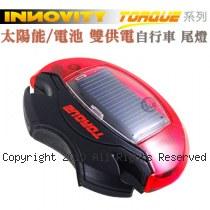 INNOVITY TORQUE系列 台灣製 太陽能/電池 雙供電 自行車 尾燈 LSP-10
