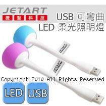 Jetart 捷藝 USB 可彎曲 LED 柔光照明燈