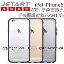 Jetart 捷藝 iPal iPhone6 4.7吋 雙色高透光 手機保護背蓋【SAH120】