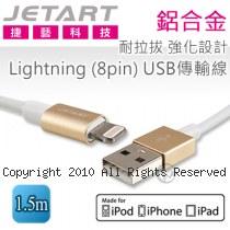 Jetart 捷藝 鋁合金 耐拉拔 強化設計Lightning (8pin) USB傳輸線 1.5m (CAA200)