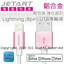 Jetart 捷藝 鋁合金 耐拉拔 強化設計Lightning (8pin) USB傳輸線 1.5m (CAA230)