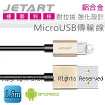 Jetart 捷藝 鋁合金 耐拉拔 強化設計 MicroUSB 傳輸線 1.5m (CAB030)