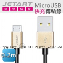 JetArt 捷藝 鋁合金 快充支援 MicroUSB 傳輸線 0.2m (CAB050A)
