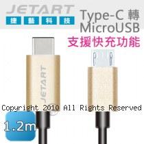 JetArt 捷藝 鋁合金 快充支援 MicroUSB 轉 Type-C 傳輸線 1.2m (CAC1300)