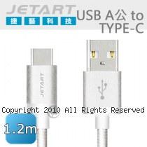 JetArt 捷藝 鋁合金 USB A公 to Type-C 極速傳輸線 1.2m (CAC3301)
