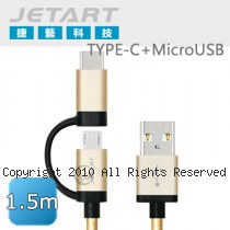 JetArt 捷藝 鋁合金 USB A公 to Type-C + MicroUSB 兩用 傳輸線 1.5m (CAC4400)