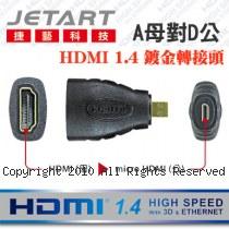 JetArt 捷藝 A母對D公 HDMI 1.4 鍍金轉接頭 [HDT01AD]
