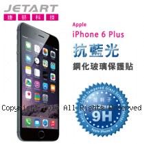 Jetart 捷藝 iPhone6 Plus 抗藍光 9H 0.2mm 極薄 鋼化玻璃 保護貼(SPA110)