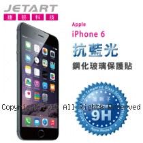 Jetart 捷藝 iPhone6 抗藍光 9H 0.2mm 極薄 鋼化玻璃 保護貼 (SPA100)