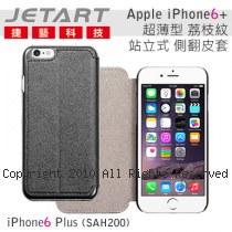 Jetart 捷藝 iPal 超薄型 Apple iPhone6+ 荔枝紋 站立式 側翻皮套 (SAH200)