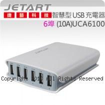 Jetart 捷藝 6埠 智慧型 USB 充電器 (10A) UCA6100