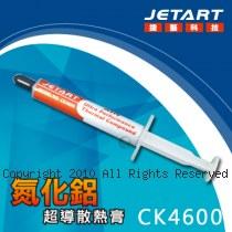 JetArt 捷藝 CK4600 氮化鋁(AIN) 超導散熱膏