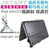 JetArt 捷藝 免持多視角 輕巧站立式 iPad mini2/3 適用 保護套 麗緻紋 (SAE011)
