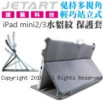 JetArt 捷藝 免持多視角 輕巧站立式 iPad mini2/3 適用 保護套 水貂紋 (SAE010)