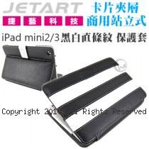 JetArt 捷藝 卡片夾層 商用站立式 iPad mini2/3 適用 保護套 黑白直條紋 (SAE020)