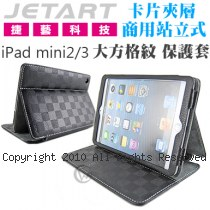 JetArt 捷藝 卡片夾層 商用站立式 iPad mini2/3 適用 保護套 大方格紋 (SAE030)