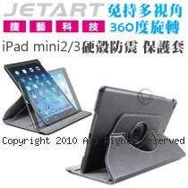 JetArt 捷藝 免持多視角 360度旋轉 iPad mini2/3 適用 硬殼防震 保護套 (SAE040)