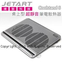 Jetart 捷藝 Coolstand 6桌上型 超靜音 筆電散熱器 (NPA120)