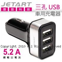 捷藝 Jetart 三孔 USB 車用充電器 (UCB3052)