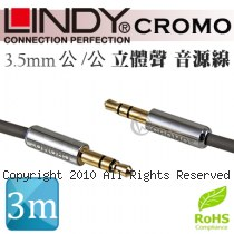 LINDY 林帝 CROMO鉻系列 3.5mm 公/公 立體聲 音源線 3M (35303)