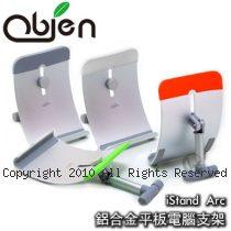 Obien iStand Arc 免持多視角 台灣製 鋁合金 iPad2/平板電腦支架