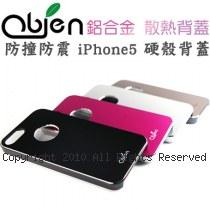 Obien 歐品漾 鋁合金 散熱背蓋 防撞防震 iPhone5 硬殼背蓋