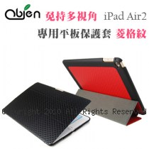 Obien 歐品漾 免持多視角 菱格紋 iPad Air2 專用平板保護套
