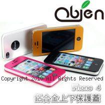 obien 台灣製 iPhone4 鋁合金 前後2件式 金屬保護蓋
