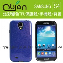 Obien 歐品漾 炫彩變色 Samsung S4 TPU保護殼【藍色】
