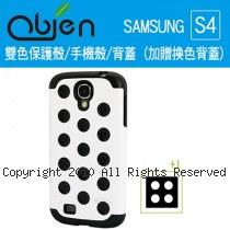 Obien 歐品漾 雙色可換色 Samsung S4 保護殼【黑套+黑/白】