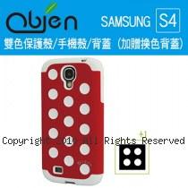 Obien 歐品漾 雙色可換色 Samsung S4 保護殼【白套+紅/黑】