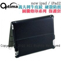 Optima 圖騰烙印系列 new ipad / iPad2 義大利牛皮紋 硬殼防震 保護套【黑色】