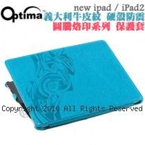 Optima 圖騰烙印系列 new ipad / iPad2 義大利牛皮紋 硬殼防震 保護套【土耳其藍】