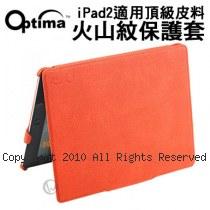 Optima 經典 iPad2 免持多視角 硬殼 防震 皮質保護套 【火山紋系列-橘色】