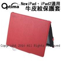 Optima 義大利小牛皮紋 new ipad / iPad2 免持多視角 硬殼 防震 保護套【紅色】