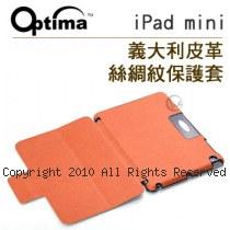 Optima 義大利皮革 絲綢紋路 免持多視角 iPad mini 硬殼防震 保護套【橘色】